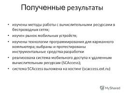 Как выбрать тему дипломной работы по информационным технологиям t Скважин часть Как выбрать тему дипломной работы по информационным технологиям t