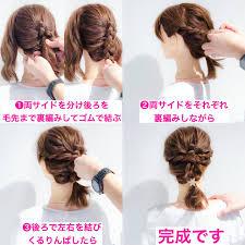 簡単で挑戦しやすい直毛さんのためのヘアアレンジ集 Hair