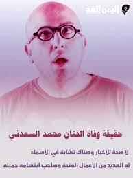صحة الاخبار حول وفاة محمد السعدني الفنان المصري عبر وفاء عامر - اليمن الغد