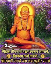 Kase aahat mitrano swami namsmaran chalu aahe na chaluch rahu dya magil 2 mahinyat mala swami samarthani khup anubhav(experience) dilele aahet aani mazi vichar. Shree Swami Samarth Marathi Quote Smitcreation Com