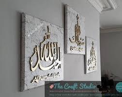 stunning set of 3 texture effect plaques subhanallah alhumdulillah allahuakbar islamic decor islamic calligraphy islamic wall art islam on islamic calligraphy wall art with islamic wall art etsy