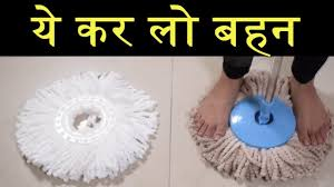 easy trick to use mop for cleaning floor easily hindi