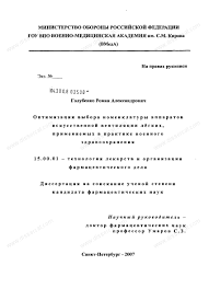 Диссертация на тему Оптимизация выбора номенклатуры аппараов  Диссертация и автореферат на тему Оптимизация выбора номенклатуры аппараов искусственной вентиляци легких применяемых в