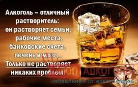 Алкоголизм в современной россии реферат Избавление от алкоголизма  Алкоголизм в современной россии реферат фото 80