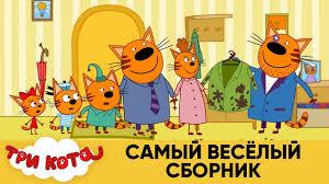 Три Кота | Самый веселый сборник - YouTube