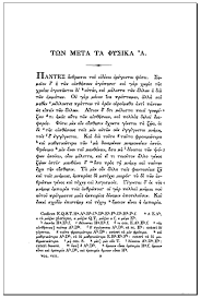 file aristotle metaphysica page png  file aristotle metaphysica page 1 png