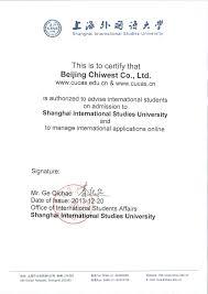 China S University Online Application Platform Study In China