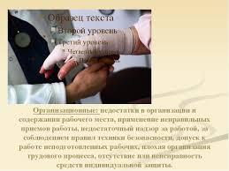 Читать реферат по безопасности жизнедеятельности Травмы  Рефератко работа № 691403 слайд № 15