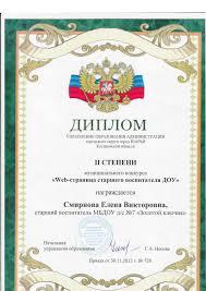 Достижения старшего воспитателя Диплом ii степени в муниципальном конкурсе web страниц старшего воспитателя 2013 год