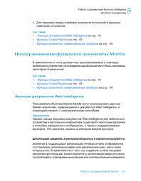SAP, business, one - ERP-система для