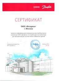 Сертификаты и дипломы Дилерский сертификат danfoss