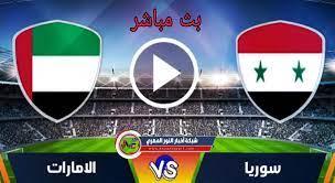 يلا شوت حصري يوتيوب سوريا و الإمارات .. بث مباشر مشاهدة مباراة سوريا و  الامارات بث مباشر