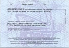 Рабочий диплом моряка нового образца merzioutmushallsi  день становится все более актуальным вопрос оформления рабочих документов российского образца для крымских моряков Продление рабочих дипломов на