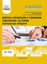Международные конференции РИНЦ по экономике и менеджменту в  Контрольные сроки