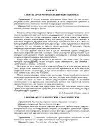 Контрольная работа по русскому языку и культуре речи Вариант  Контрольная работа по русскому языку и культуре речи Вариант 5