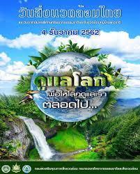 4 ธันวาคม 2562 วันสิ่งแวดล้อมไทย และ วัน ทสม. แห่งชาติ - สำนักงานสิ่งแวดล้อมภาคที่  9 (อุดรธานี)