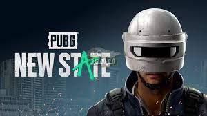 خطوات تحميل لعبة ببجي نيو ستيت الجديدة PUBG New State.. كيفية تنزيل ببجي في  خطوات بسيطة جداً – في المدرج