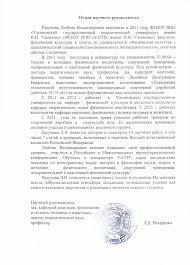 Сведения o предстоящих защитах диссертаций июня года  Диссертация