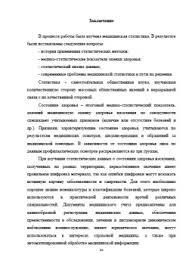Новая публикация Трастовые операции коммерческого банка курсовая  трастовые операции коммерческого банка курсовая работа