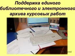 Презентация на тему МОУ Провинциальный колледж г Ярославльг  10 Поддержка единого библиотечного и электронного архива курсовых работ