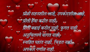 i love you images with es in marathi valentines day wishes in marathi 2018