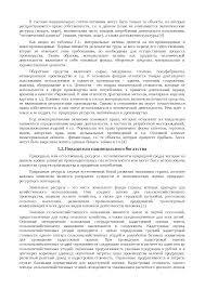Национальное богатство Республики Беларусь реферат по экономике  Это только предварительный просмотр