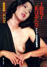岸惠子の最新エロ画像(3)