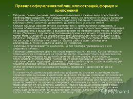 Презентация на тему Реализация требований библиографического  4 Правила оформления таблиц