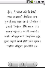 My favourite tree essay in marathi   Google Docs                          Marathi World   blogger