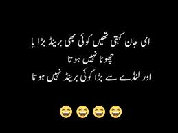 Funny Pictures In Urdu Writing Lateefay Urdu Funny Urdu Thoughts