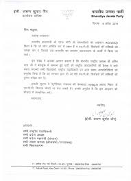 letter regarding appeal by shri amit shah to all mps mlas letter regarding appeal by shri amit shah to all mps mlas national office bearers to surrender lpg subsidy a toll number to receive hon ble pm s