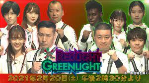 レッド ライト グリーン ライト