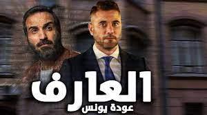 """تعرف علي موعد عرض فيلم العارف """"عودة يونس"""" ( أحمد عز و أحمد فهمي ) - YouTube"""