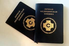 Как отличить поддельный диплом и поддельную медкнижку Фото © medcentrluxe ru