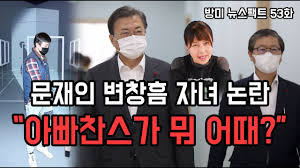 문재인 변창흠 자녀 논란, 아빠찬스가 뭐 어때? [방미TV 뉴스팩트 53화] - YouTube