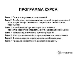 Презентация на тему Л И Потиенко ОРГАНИЗАЦИЯ НАУЧНЫХ  2 ПРОГРАММА КУРСА Тема