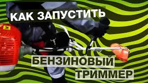 Как запускать <b>бензиновый триммер</b> (мотокосу)? - YouTube