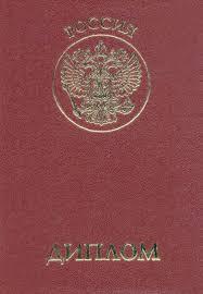 Купить красный диплом оригинальный на goznak diplom Красный диплом Россия