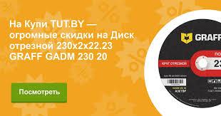 Купить Диск отрезной 230x2x22.23 GRAFF GADM 230 20 в ...
