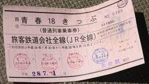18 きっぷ