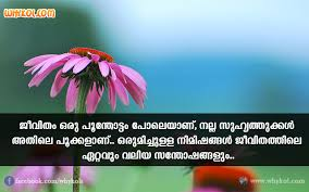Messages For Best Friend Quotes In Malayalam Mesmerizing Malayalam Messages