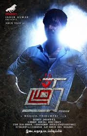 Thadam First Look and Posters