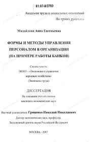 Диссертация на тему Формы и методы управления персоналом в  Диссертация и автореферат на тему Формы и методы управления персоналом в организации на примере