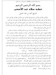خطبة صلاة عيد الأضحى-1423هـ
