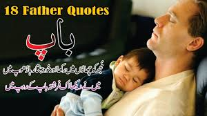 Father 18 Quotes In Hindi Urdu With Voice And Images Baap Quotes In Hindi Urdu