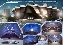 курсовой проект социально культурного центра или дома культуры  курсовой проект социально культурного центра или дома культуры Галерея ru