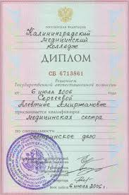 Дипломы и сертификаты Сергеева Алевтина Королёв ☎  диплом медицинской сестры