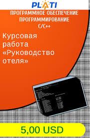 Курсовая работа Руководство отеля Программное обеспечение  Курсовая работа Руководство отеля Программное обеспечение Программирование c С