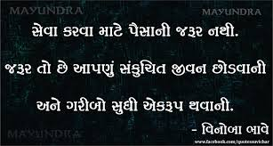 Health Related Quotes In Gujarati Brainy Quotes