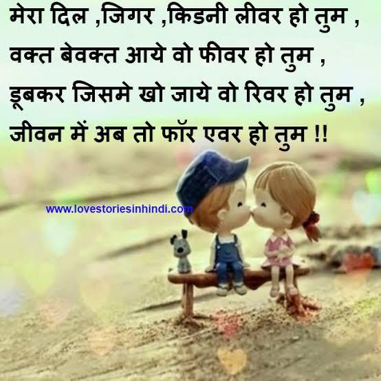 heart touching love shayari in hindi 140 character